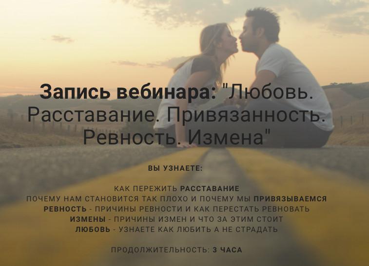 Расставание с любовником своими словами